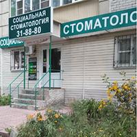 Клиника «Социальная стоматология»